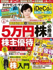 ダイヤモンド・ザイ6月号_表紙
